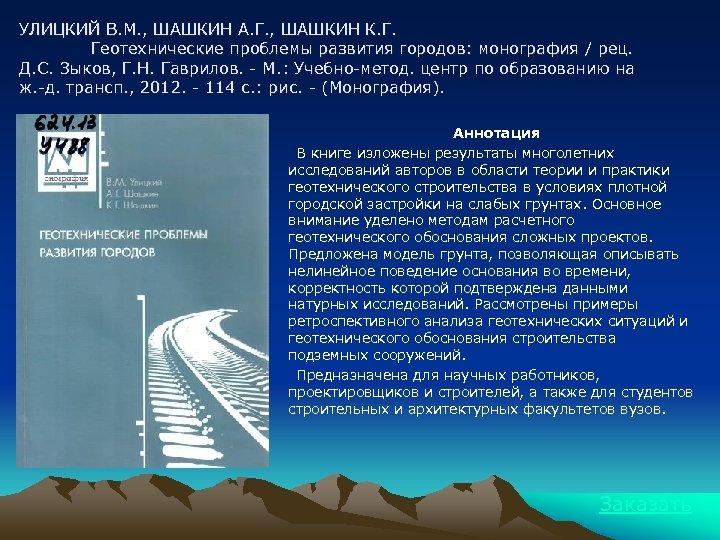 УЛИЦКИЙ В. М. , ШАШКИН А. Г. , ШАШКИН К. Г. Геотехнические проблемы развития