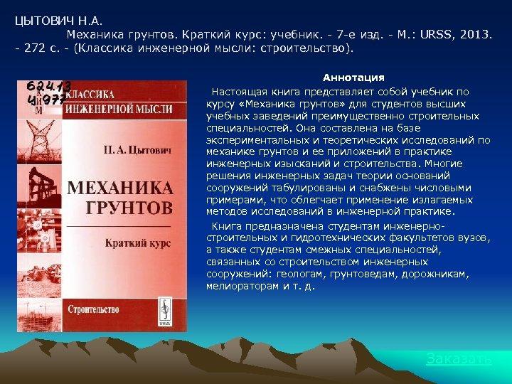 ЦЫТОВИЧ Н. А. Механика грунтов. Краткий курс: учебник. - 7 -е изд. - М.