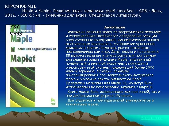 КИРСАНОВ М. Н. Maple и Maplet. Решения задач механики: учеб. пособие. - СПб. :