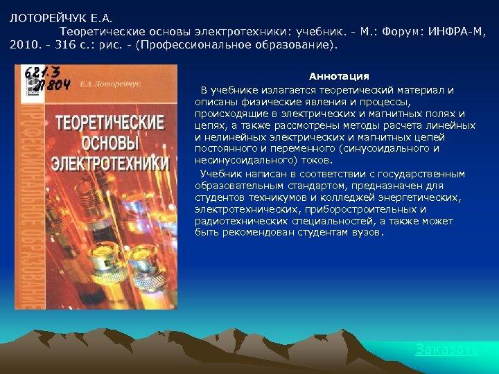 ЛОТОРЕЙЧУК Е. А. Теоретические основы электротехники: учебник. - М. : Форум: ИНФРА-М, 2010. -