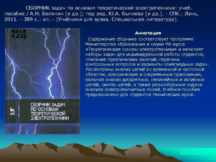 СБОРНИК задач по основам теоретической электротехники: учеб. пособие / А. Н. Белянин [и др.