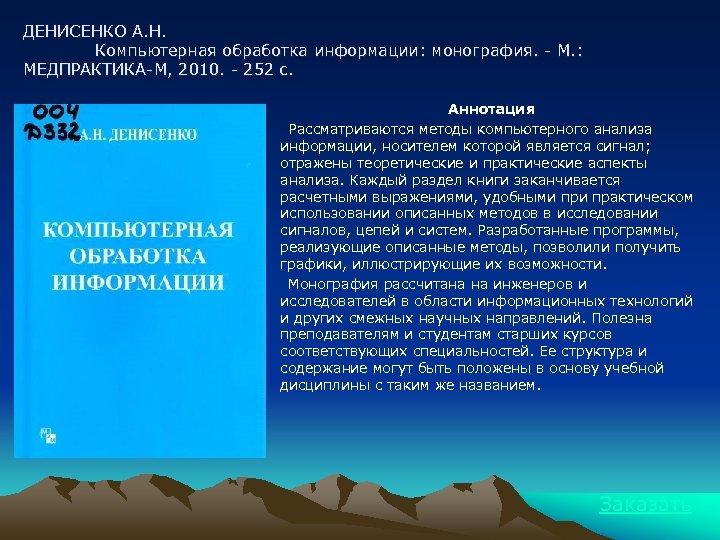 ДЕНИСЕНКО А. Н. Компьютерная обработка информации: монография. - М. : МЕДПРАКТИКА-М, 2010. - 252