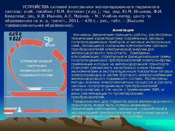 УСТРОЙСТВА силовой электроники железнодорожного подвижного состава: учеб. пособие / В. М. Антюхин [и др.
