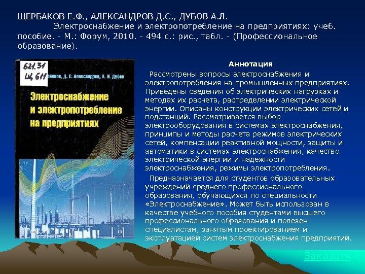 ЩЕРБАКОВ Е. Ф. , АЛЕКСАНДРОВ Д. С. , ДУБОВ А. Л. Электроснабжение и электропотребление