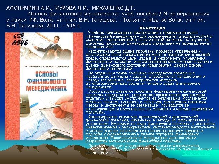 АФОНИЧКИН А. И. , ЖУРОВА Л. И. , МИХАЛЕНКО Д. Г. Основы финансового менеджмента: