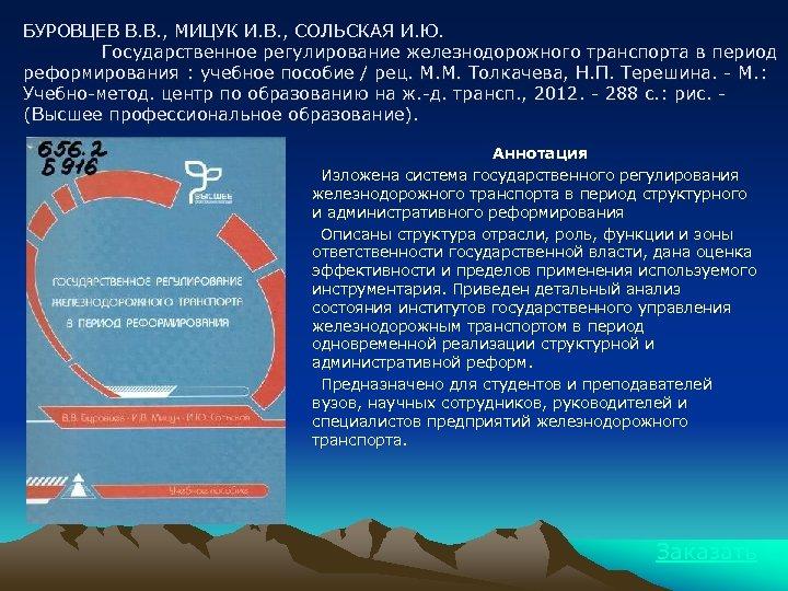 БУРОВЦЕВ В. В. , МИЦУК И. В. , СОЛЬСКАЯ И. Ю. Государственное регулирование железнодорожного