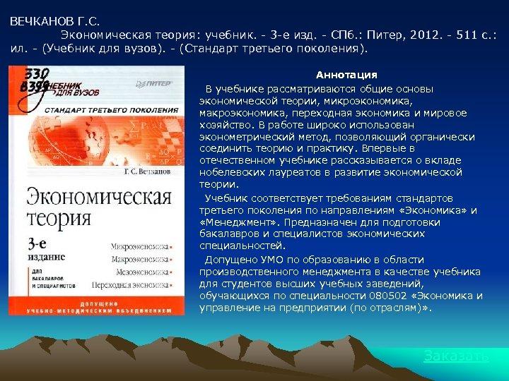 ВЕЧКАНОВ Г. С. Экономическая теория: учебник. - 3 -е изд. - СПб. : Питер,
