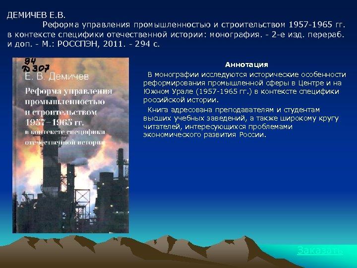ДЕМИЧЕВ Е. В. Реформа управления промышленностью и строительством 1957 -1965 гг. в контексте специфики