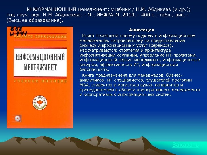 ИНФОРМАЦИОННЫЙ менеджмент: учебник / Н. М. Абдикеев [и др. ]; под науч. ред. Н.