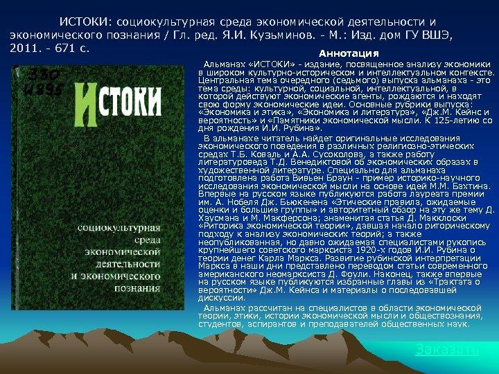 ИСТОКИ: социокультурная среда экономической деятельности и экономического познания / Гл. ред. Я. И. Кузьминов.