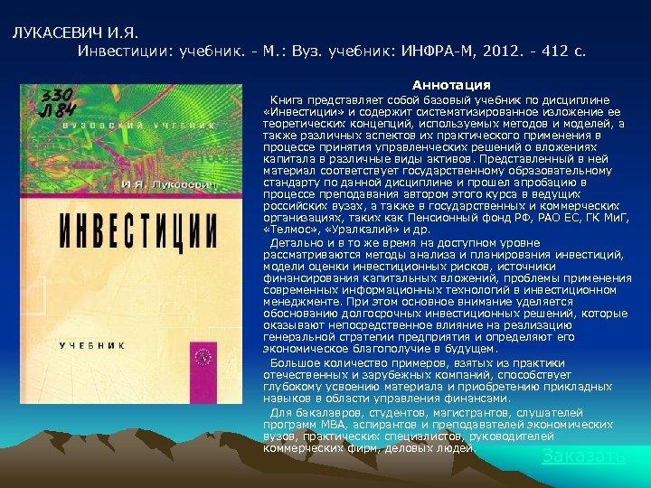 ЛУКАСЕВИЧ И. Я. Инвестиции: учебник. - М. : Вуз. учебник: ИНФРА-М, 2012. - 412