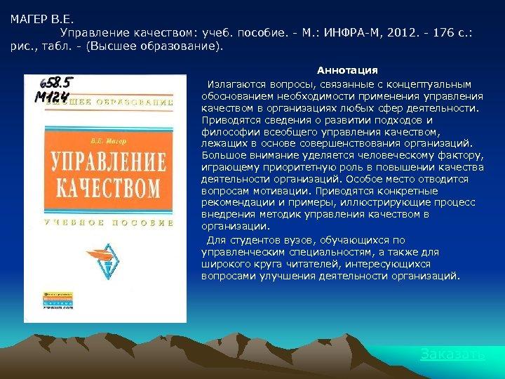 МАГЕР В. Е. Управление качеством: учеб. пособие. - М. : ИНФРА-М, 2012. - 176