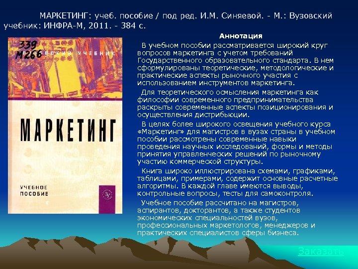 МАРКЕТИНГ: учеб. пособие / под ред. И. М. Синяевой. - М. : Вузовский учебник: