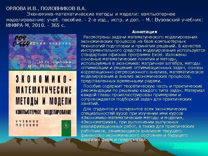 ОРЛОВА И. В. , ПОЛОВНИКОВ В. А. Экономико-математические методы и модели: компьютерное моделирование: учеб.