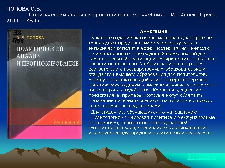 ПОПОВА О. В. Политический анализ и прогнозирование: учебник. - М. : Аспект Пресс, 2011.