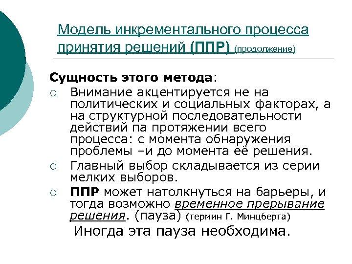 Модель инкрементального процесса принятия решений (ППР) (продолжение) Сущность этого метода: ¡ Внимание акцентируется не