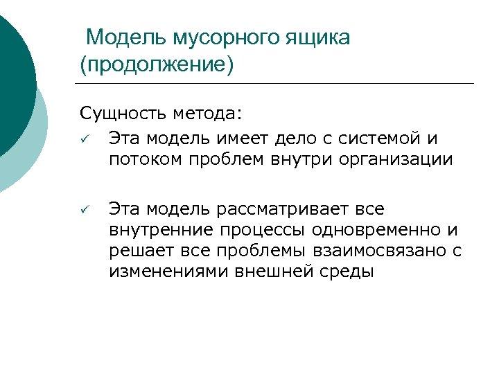 Модель мусорного ящика (продолжение) Сущность метода: ü Эта модель имеет дело с системой и