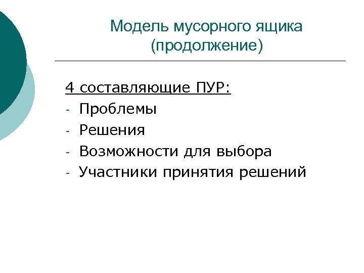 Модель мусорного ящика (продолжение) 4 составляющие ПУР: - Проблемы - Решения - Возможности для