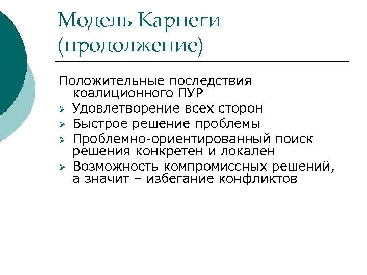 Модель Карнеги (продолжение) Положительные последствия коалиционного ПУР Ø Удовлетворение всех сторон Ø Быстрое решение