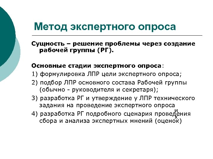 Метод экспертного опроса Сущность – решение проблемы через создание рабочей группы (РГ). Основные стадии