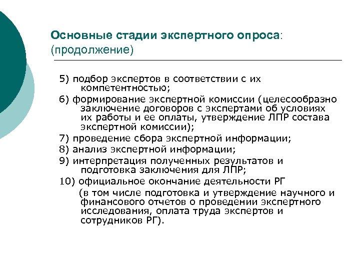 Основные стадии экспертного опроса: (продолжение) 5) подбор экспертов в соответствии с их компетентностью; 6)