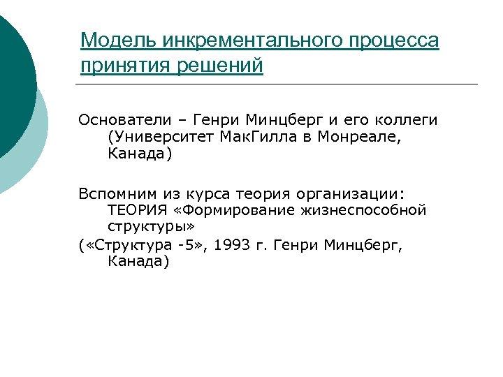Модель инкрементального процесса принятия решений Основатели – Генри Минцберг и его коллеги (Университет Мак.