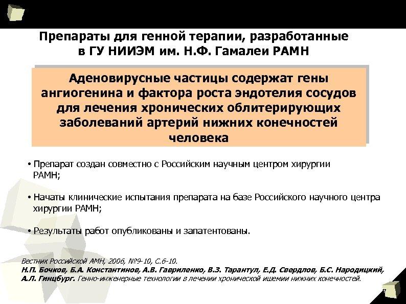Препараты для генной терапии, разработанные в ГУ НИИЭМ им. Н. Ф. Гамалеи РАМН Аденовирусные
