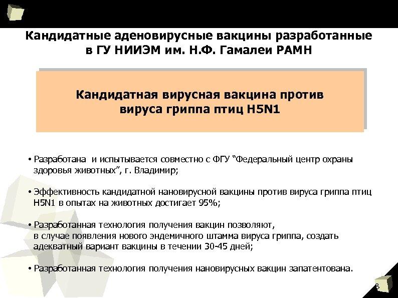 Кандидатные аденовирусные вакцины разработанные в ГУ НИИЭМ им. Н. Ф. Гамалеи РАМН Кандидатная вирусная