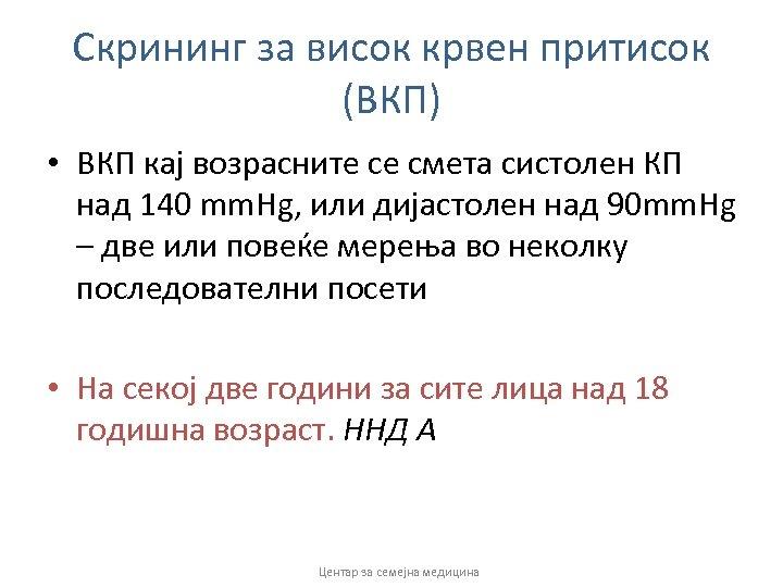 Скрининг за висок крвен притисок (ВКП) • ВКП кај возрасните се смета систолен КП