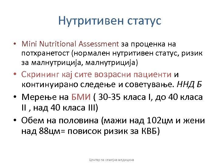 Нутритивен статус • Mini Nutritional Assessment за проценка на потхранетост (нормален нутритивен статус, ризик