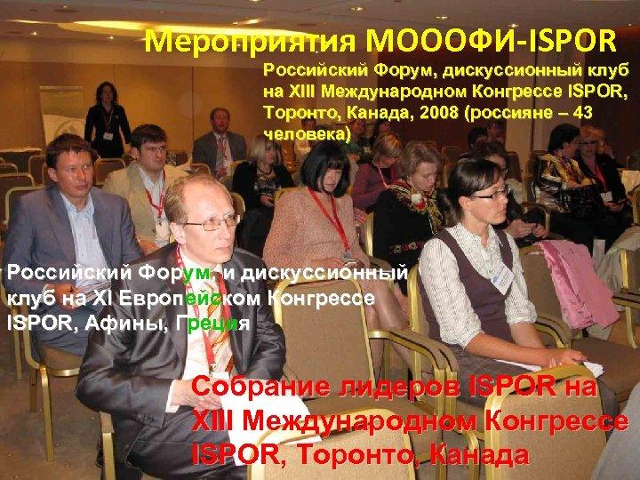 Мероприятия МОООФИ-ISPOR Российский Форум, дискуссионный клуб на XIII Международном Конгрессе ISPOR, Торонто, Канада, 2008