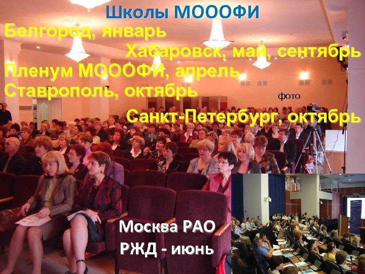 Школы МОООФИ Белгород, январь Хабаровск, май, сентябрь Пленум МОООФИ, апрель Ставрополь, октябрь фото Санкт-Петербург,