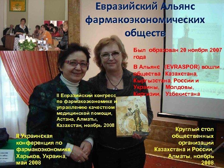Евразийский Альянс фармакоэкономических обществ Был образован 20 ноября 2007 года фото II Евразийский конгресс