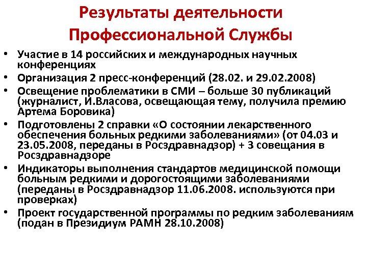 Результаты деятельности Профессиональной Службы • Участие в 14 российских и международных научных конференциях •