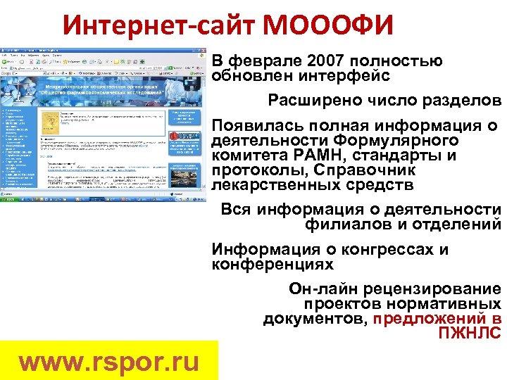 Интернет-сайт МОООФИ В феврале 2007 полностью обновлен интерфейс Расширено число разделов Появилась полная информация