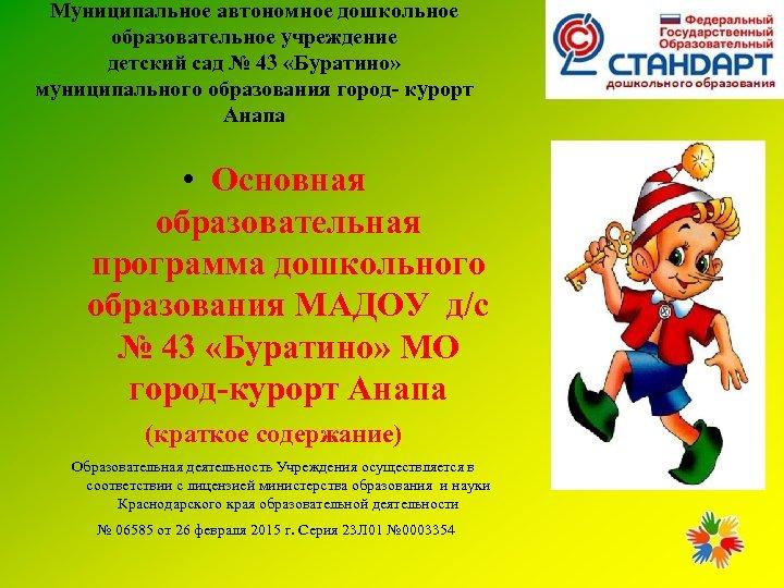 Муниципальное автономное дошкольное образовательное учреждение детский сад № 43 «Буратино» муниципального образования город- курорт