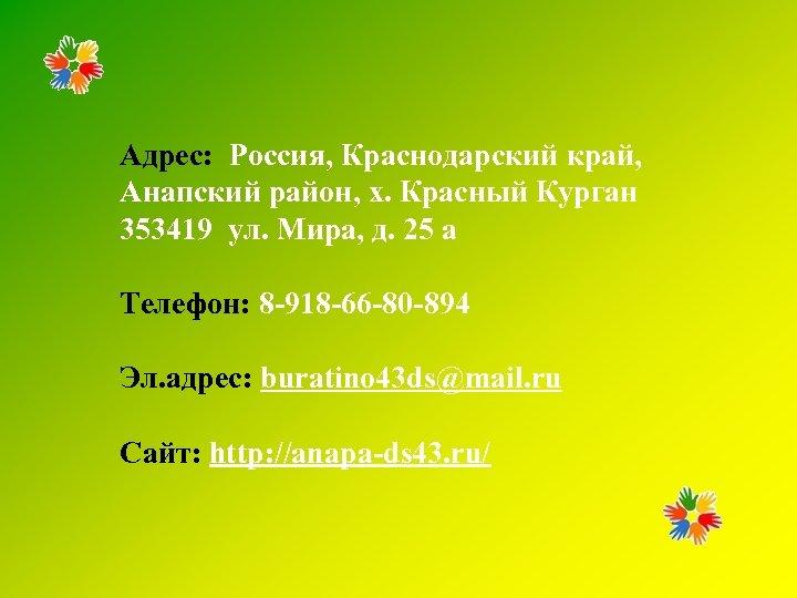Адрес: Россия, Краснодарский край, Анапский район, х. Красный Курган 353419 ул. Мира, д. 25
