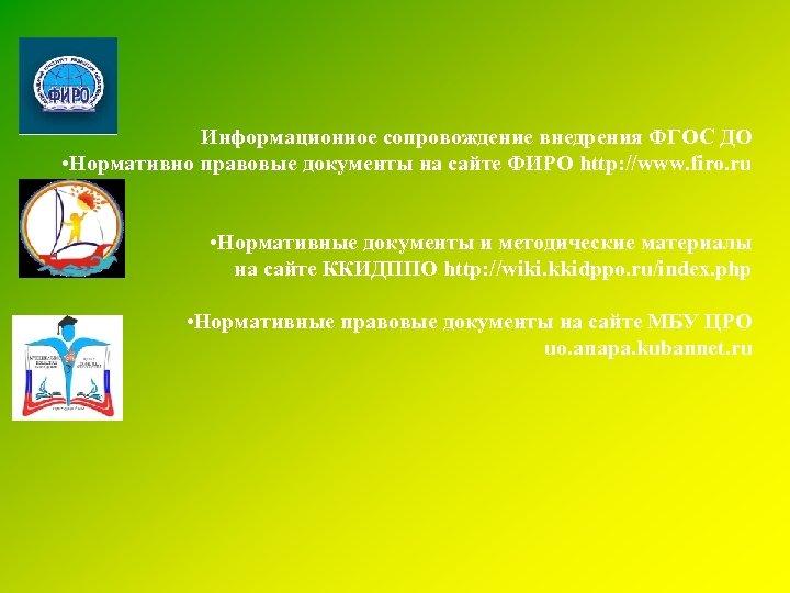 Информационное сопровождение внедрения ФГОС ДО • Нормативно правовые документы на сайте ФИРО http: //www.