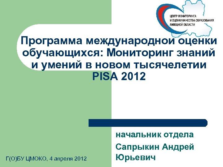 Программа международной оценки обучающихся: Мониторинг знаний и умений в новом тысячелетии PISA 2012 Г(О)БУ