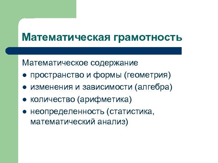 Математическая грамотность Математическое содержание l пространство и формы (геометрия) l изменения и зависимости (алгебра)