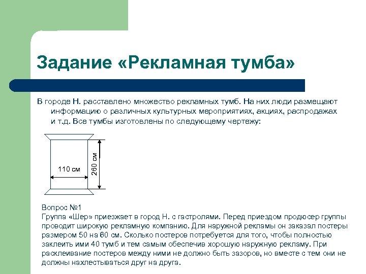 Задание «Рекламная тумба» 110 см 260 см В городе Н. расставлено множество рекламных тумб.
