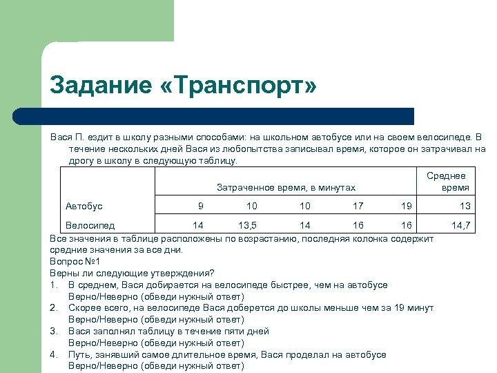 Задание «Транспорт» Вася П. ездит в школу разными способами: на школьном автобусе или на