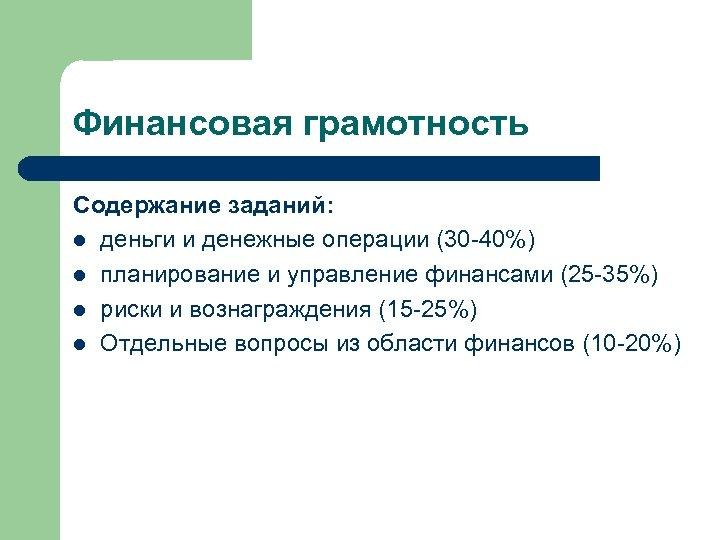 Финансовая грамотность Содержание заданий: l деньги и денежные операции (30 -40%) l планирование и