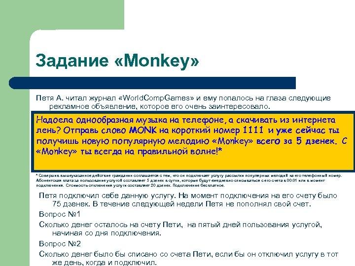 Задание «Monkey» Петя А. читал журнал «World. Comp. Games» и ему попалось на глаза