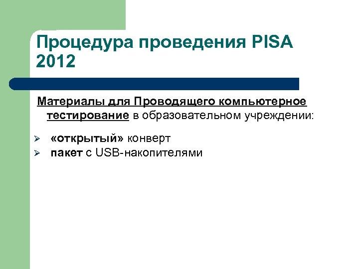 Процедура проведения PISA 2012 Материалы для Проводящего компьютерное тестирование в образовательном учреждении: Ø Ø
