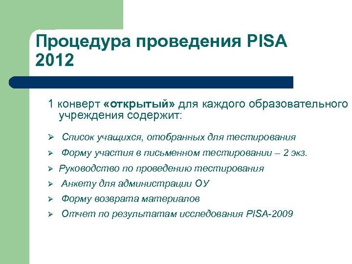 Процедура проведения PISA 2012 1 конверт «открытый» для каждого образовательного учреждения содержит: Ø Список