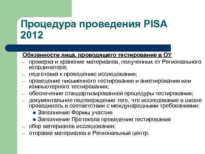 Процедура проведения PISA 2012 Обязанности лица, проводящего тестирование в ОУ – проверка и хранение