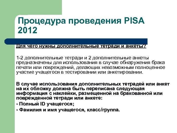 Процедура проведения PISA 2012 Для чего нужны дополнительные тетради и анкеты? 1 -2 дополнительные