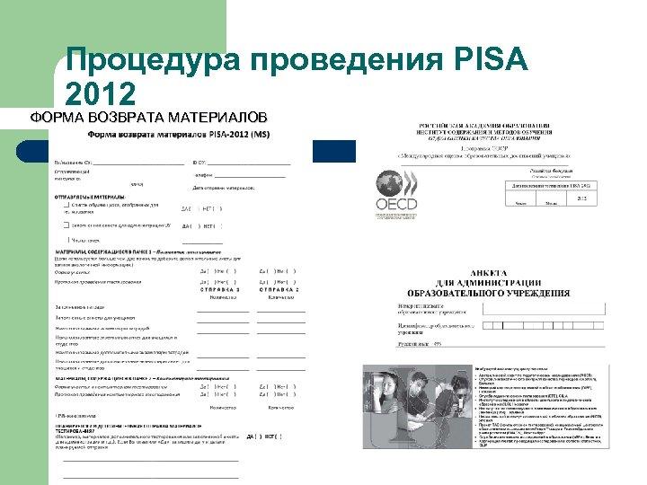Процедура проведения PISA 2012 ФОРМА ВОЗВРАТА МАТЕРИАЛОВ