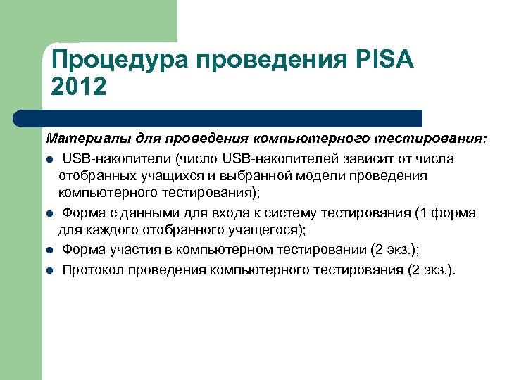 Процедура проведения PISA 2012 Материалы для проведения компьютерного тестирования: l USB-накопители (число USB-накопителей зависит